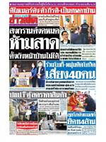 หนังสือพิมพ์ข่าวสด วันเสาร์ที่ 11 เมษายน พ.ศ. 2563