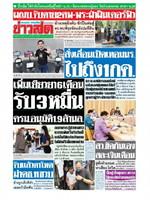 หนังสือพิมพ์ข่าวสด วันพุธที่ 8 เมษายน พ.ศ. 2563