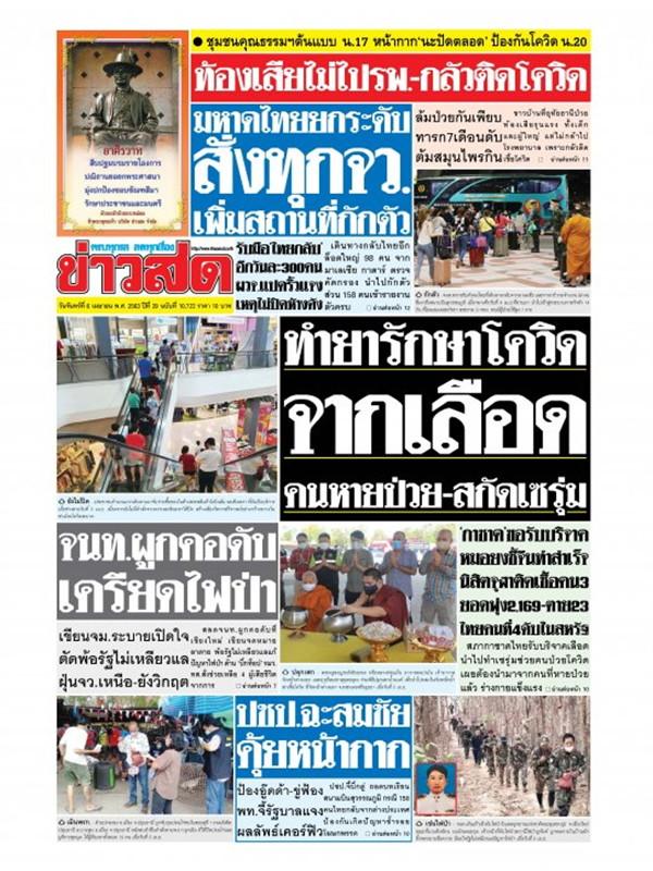 หนังสือพิมพ์ข่าวสด วันจันทร์ที่ 6 เมษายน พ.ศ. 2563