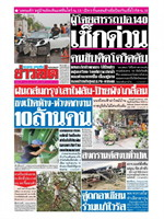 หนังสือพิมพ์ข่าวสด วันอังคารที่ 14 เมษายน พ.ศ. 2563