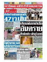 หนังสือพิมพ์ข่าวสด วันอาทิตย์ที่ 12 เมษายน พ.ศ. 2563