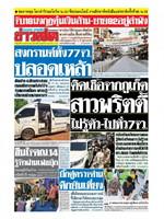 หนังสือพิมพ์ข่าวสด วันจันทร์ที่ 13 เมษายน พ.ศ. 2563