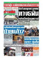 หนังสือพิมพ์ข่าวสด วันพุธที่ 15 เมษายน พ.ศ. 2563