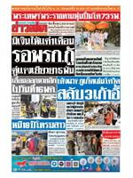 หนังสือพิมพ์ข่าวสด วันพฤหัสบดีที่ 16 เมษายน พ.ศ. 2563