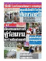 หนังสือพิมพ์ข่าวสด วันเสาร์ที่ 18 เมษายน พ.ศ. 2563