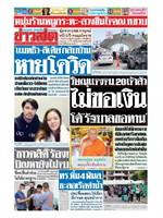 หนังสือพิมพ์ข่าวสด วันอาทิตย์ที่ 19 เมษายน พ.ศ. 2563