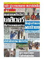 หนังสือพิมพ์ข่าวสด วันจันทร์ที่ 27 เมษายน พ.ศ. 2563
