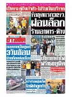 หนังสือพิมพ์ข่าวสด วันอังคารที่ 21 เมษายน พ.ศ. 2563