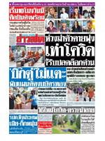หนังสือพิมพ์ข่าวสด วันเสาร์ที่ 25 เมษายน พ.ศ. 2563