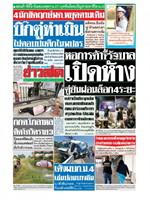 หนังสือพิมพ์ข่าวสด วันพุธที่ 29 เมษายน พ.ศ. 2563
