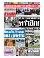 หนังสือพิมพ์ข่าวสด วันอาทิตย์ที่ 26 เมษายน พ.ศ. 2563