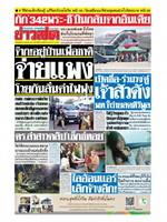 หนังสือพิมพ์ข่าวสด วันจันทร์ที่ 20 เมษายน พ.ศ. 2563