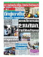 หนังสือพิมพ์ข่าวสด วันพุธที่ 22 เมษายน พ.ศ. 2563