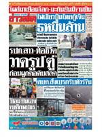 หนังสือพิมพ์ข่าวสด วันพฤหัสบดีที่ 30 เมษายน พ.ศ. 2563