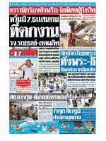 หนังสือพิมพ์ข่าวสด วันศุกร์ที่ 24 เมษายน พ.ศ. 2563