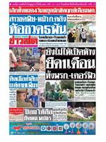 หนังสือพิมพ์ข่าวสด วันอังคารที่ 28 เมษายน พ.ศ. 2563