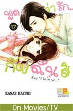 พูดว่ารัก...กับฉันสิ Say I love you เล่ม 17