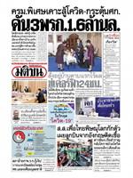 หนังสือพิมพ์มติชน วันเสาร์ที่ 4 เมษายน พ.ศ. 2563