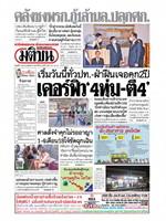 หนังสือพิมพ์มติชน วันศุกร์ที่ 3 เมษายน พ.ศ. 2563