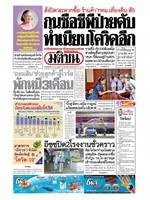 หนังสือพิมพ์มติชน วันพฤหัสบดีที่ 2 เมษายน พ.ศ. 2563