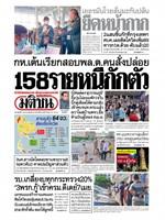 หนังสือพิมพ์มติชน วันอาทิตย์ที่ 5 เมษายน พ.ศ. 2563