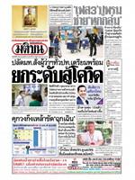หนังสือพิมพ์มติชน วันจันทร์ที่ 6 เมษายน พ.ศ. 2563