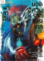 พาลาดิน ยอดอัศวินจากแดนไกล เล่ม 3 บทต้น
