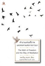 ตำนานแห่งเสรีภาพและหนทางแห่งการภาวนา The Myth of Freedom and the Way of Meditation
