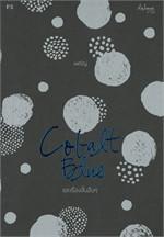 COBALT BLUE และเรื่องสั้นอื่นๆ