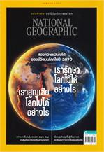 NATIONAL GEOGRAPHIC ฉบับที่ 225 (เมษายน 2563)