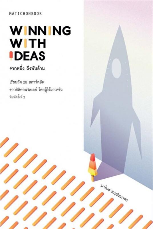 Winning with Ideas จากหนึ่งถึงพันล้าน