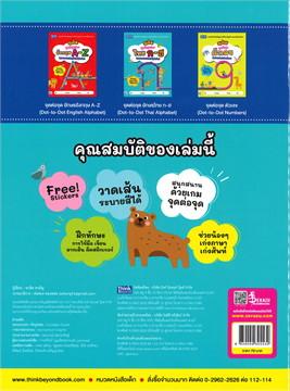 QUICK จุดต่อจุด อักษรไทย ก-ฮ Dot-to-Dot Thai Alphabet (มีสติกเกอร์ในเล่ม)