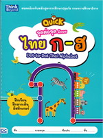 QUICK จุดต่อจุด อักษรไทย ก-ฮ Dot-to-Dot Thai Alphabet