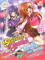Shining Blooms เต้นมั่นใจ สไตล์ไอดอล