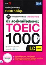 ประลองโจทย์ข้อสอบจริง TOEIC 1000 ข้อ LC (LISTENING)