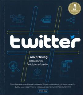 Twitter Advertising ทวิตแอดให้ปัง ดังได้อย่างมืออาชีพ