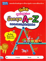 QUICK จุดต่อจุด อักษรอังกฤษ A-Z Dot-to-Dot English Alphabet
