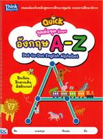 QUICK จุดต่อจุด อักษรอังกฤษ A-Z Dot-to-Dot English Alphabet (มีสติกเกอร์ในเล่ม)