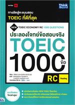 ประลองโจทย์ข้อสอบจริง TOEIC 1000 ข้อ RC (READING)