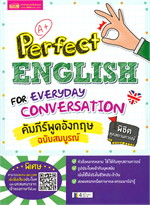 Perfect ENGLISH FOR EVERYDAY CONVERSATION คัมภีร์พูดอังกฤษ ฉบับสมบูรณ์