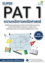 SUPER PAT1 ความถนัดทางคณิตศาสตร์ ฉบับสมบูรณ์