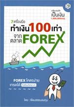 7 เครื่องมือทำเงิน 100 เท่า จากตลาด FOREX