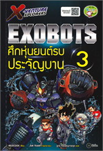 X-VENTURE XPLARERS EXOBOTS ศึกหุ่นยนต์รบประจัญบาน เล่ม 3