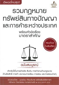 รวมกฎหมายทรัพย์สินทางปัญญาและการค้าระหว่างประเทศ พร้อมหัวข้อเรื่องมาตราสำคัญ