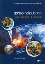 ธุรกิจระหว่างประเทศ (International Business)