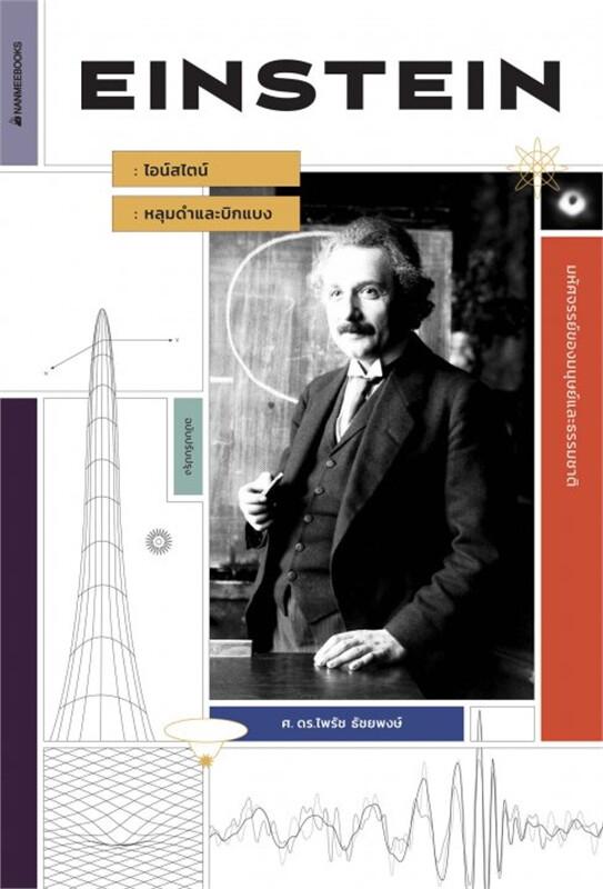 ไอน์สไตน์ หลุมดำ และบิกแบง