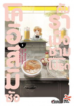 โคอิสึมิซังกับราเม็งชามโปรด เล่ม 3 (การ์ตูน)