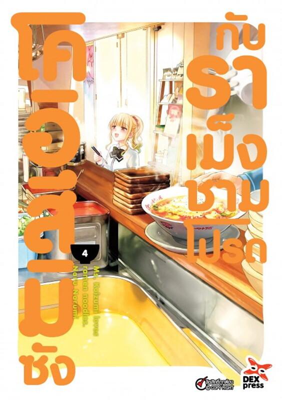 โคอิสึมิซังกับราเม็งชามโปรด เล่ม 4 (การ์ตูน)