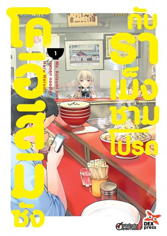 โคอิสึมิซังกับราเม็งชามโปรด เล่ม 1 (การ์ตูน)