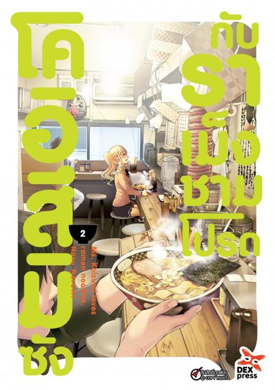 โคอิสึมิซังกับราเม็งชามโปรด เล่ม 2 (การ์ตูน)